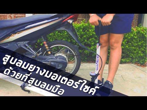 ที่สูบลมจักรยาน ปั้มสูบลมมือ สำหรับใช้เติมลมยางจักรยาน มอเตอร์ไซค์ รถยนต์ Jim ferdi รุ่น space