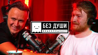 🎙БЕЗ ДУШИ: Илья Соболев