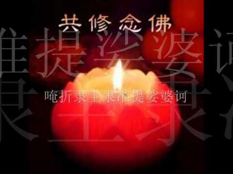 《準提咒》的功德 改善命運的咒音(觀成法師之廣結善緣3005) | Doovi