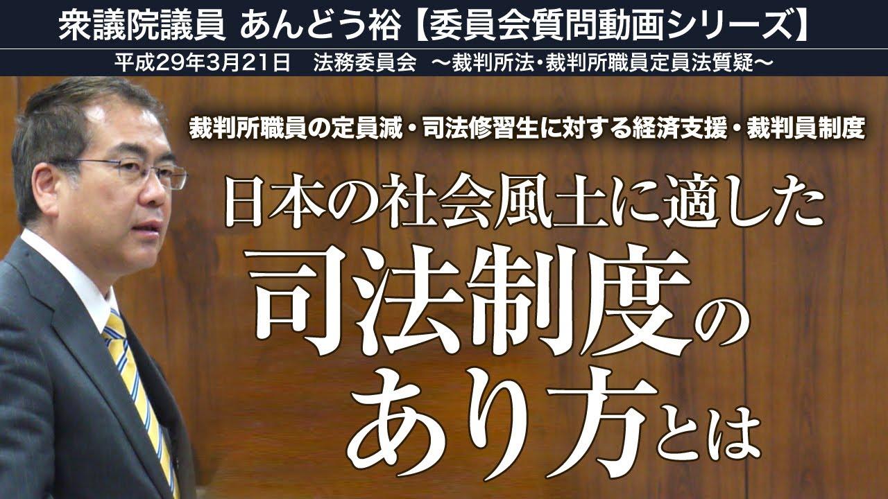 日本の社会風土に適した司法制度のあり方とは 平成29年3月21日 法務委員会 ~裁判所法・裁判 所職員定員法質疑~ あんどう裕 【委員会動画シリーズ】
