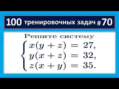 100 тренировочных задач #70