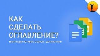 Как сделать оглавление в Google-документе (Microsoft Word)?