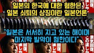 일본의 한국에 대한 혐한은 일본 쇠퇴의 상징이란 일본언…