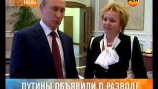 Путины объявили о разводе