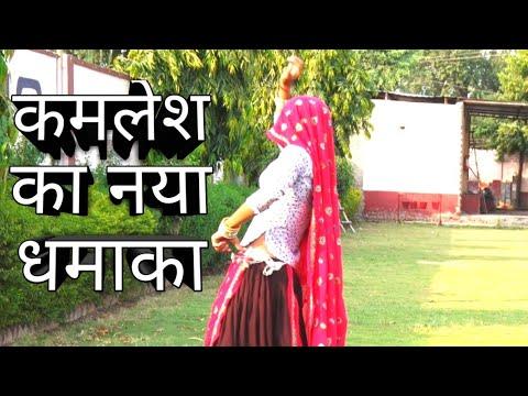 थारे घर नयो चलन सासु का ननद बनियान में डोले । Kamlesh Meena Geet 2019 Harkesh Dancer New Song