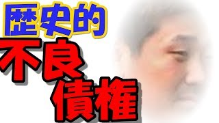松坂大輔の最新ニックネームは「歴史的不良債権」!? 【関連動画】 ・...