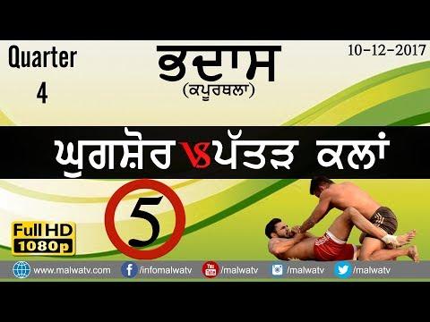 GHUGSHOR vs PATTAR KALAN ● QUAR 4 at BHADAS Kaputhala ● ਕਬੱਡੀ ● कबड्डी ● کبڈی ● KABADDI CUP - 2017●5