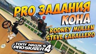 Tony Hawk's Pro Skater 4 - Все PRO Цели и Задания в КОНЕ. Родни Маллен, Стив Кабальеро - на 100%