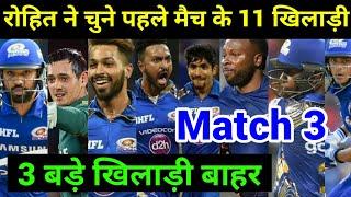IPL 2019: Match 3, MI Vs DC, Predicted playing11 of Mumbai.