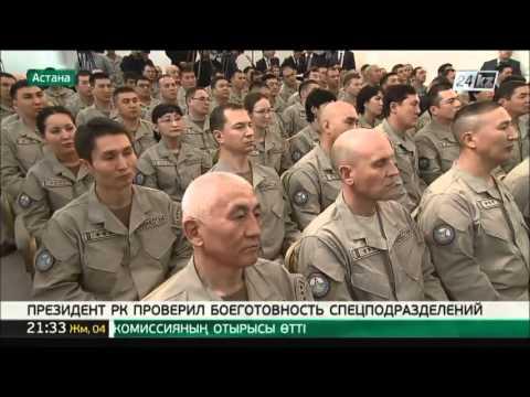 Президент Казахстана посетил пункт постоянной дислокации службы «Арыстан» КНБ