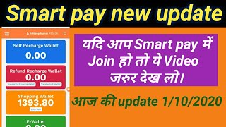 Smart pay new update || today update smart pay
