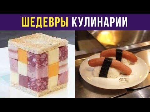 Приколы и мемы. Шедевры кулинарии | Мемозг #46
