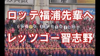 習志野高校吹奏楽部によるALL for CHIBAデーでの千葉ロッテマリーンズの...