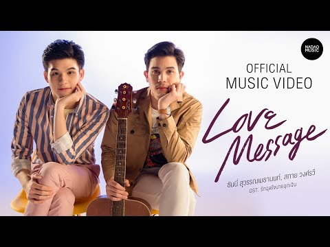 Love Message - ซันนี่ สุวรรณเมธานนท์, สกาย วงศ์รวี