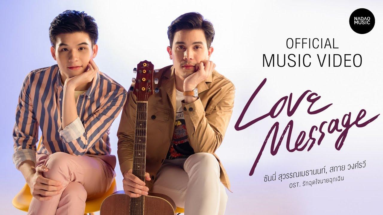 Download Love Message OST.รักฉุดใจนายฉุกเฉิน - ซันนี่ สุวรรณเมธานนท์, สกาย วงศ์รวี【Official Music Video】
