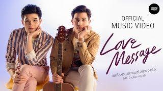 Love Message OST.รักฉุดใจนายฉุกเฉิน - ซันนี่ สุวรรณเมธานนท์, สกาย วงศ์รวี【Official Music Video】