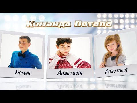 Анастасия Радченко, Анастасия Багинская, Роман Парфенюк 'Три поради' - Голос. Дети - Бои - Сезон 2