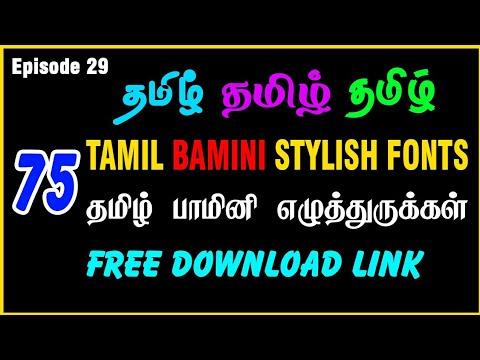 Bamini Tamil Font Free Download Link | Tamil Fonts | Ep29