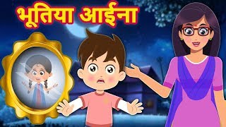 भूतिया आईना Bhutiya Aaina | Hindi Story | Kahaniya | Hindi Kids Stories | Panchatantra