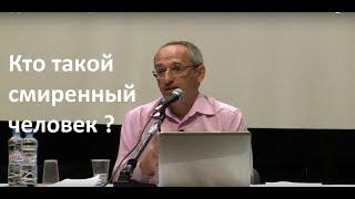 Торсунов О.Г.  Кто такой смиренный человек