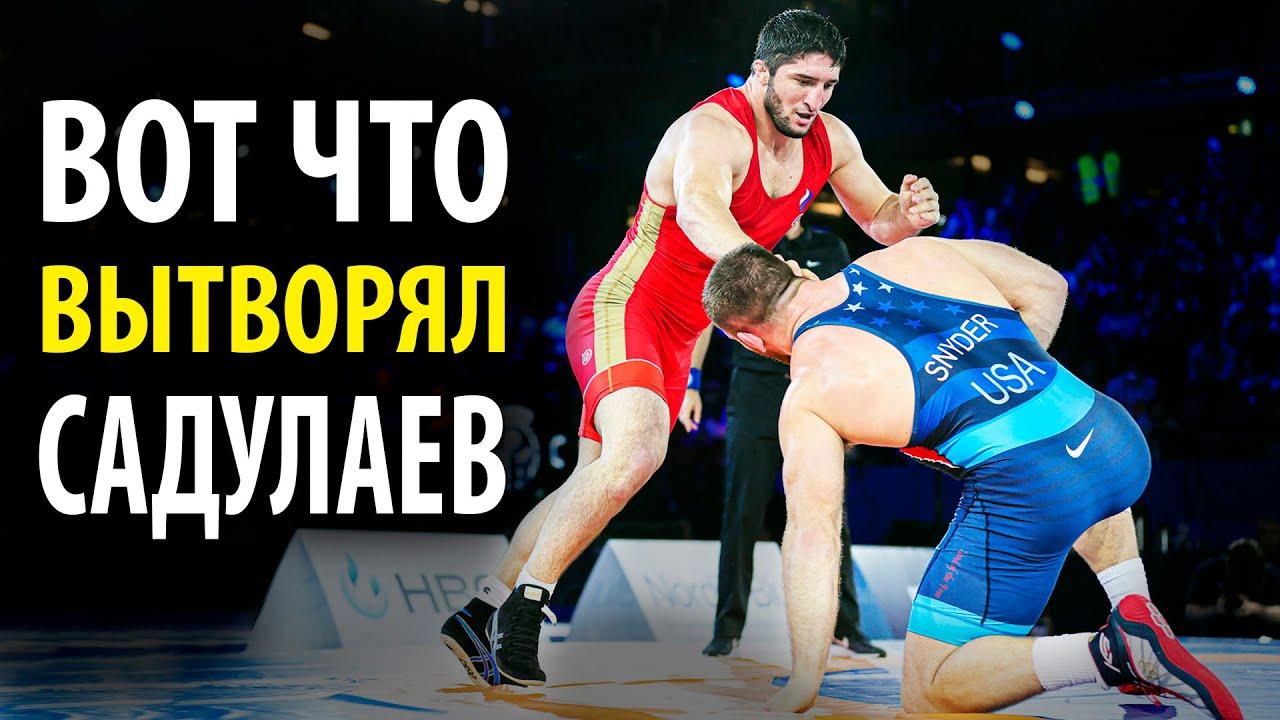 САДУЛАЕВ против СНАЙДЕРА - 4. Чемпионат Мира по Вольной Борьбе 2021 года (обзор финала)