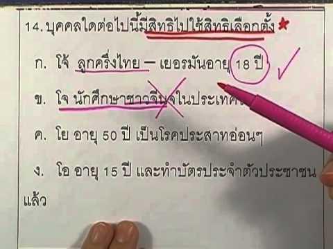ข้อสอบO-NET ป.6 ปี2552 : สังคมศึกษา ข้อ11-20