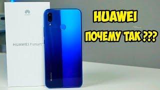 Обзор и впечатления от Huawei Psmart+ Plus (Nova 3i)