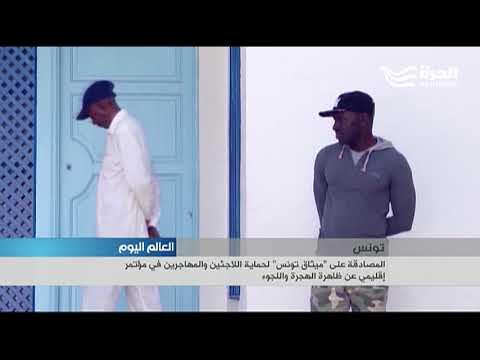 المصادقة على -ميثاق تونس- لحماية اللاجئين والمهاجرين