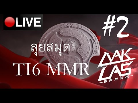 [LIVE] DOTA 2 ลุย MMR TI 6 day 2