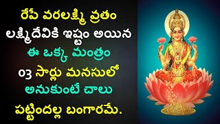 వరలక్ష్మి వ్రతం 2020 Pooja In Telugu || Lakshmi Devi Mantram || V Prasad Health Tips In Telugu ||