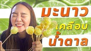 มะนาวเคลือบน้ำตาล หวาน VS เปรี้ยว รสชาติ...??