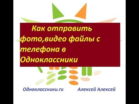 Как отправить фото,видео файлы с телефона в Одноклассники