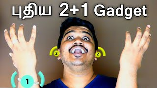 2 + 1 புதிய AliExpress Top New Gadget in Tamil