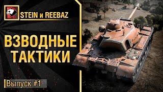 Взводные тактики #1 от STEIN и REEBAZ [World of Tanks]