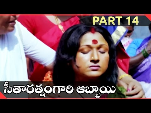 Seetharatnam Gari Abbayi Telugu Movie Part 14/14 || Vinod Kumar, Roja