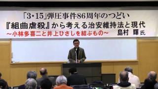 『組曲虐殺』から考える治安維持法と現代 - 島村 輝 教授(フェリス女学院大学)