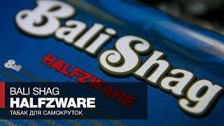 табак для самокруток ТОП Bali Shag HalfZware - Отзывы и обзоры