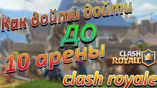 Как дойти до 10 арены Clash Royale!! Топовая тактика без легендарных карт!!