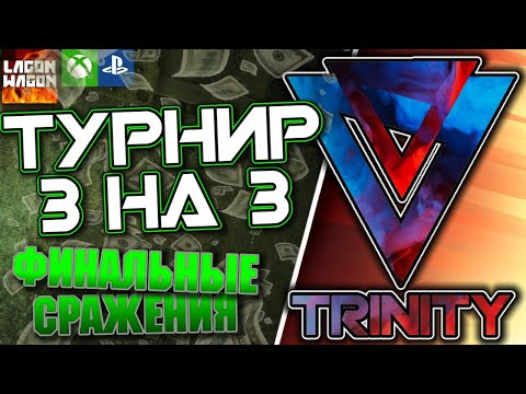 ТУРНИР 3 на 3. ИГРЫ ФИНАЛА. ТРИНИТИ КАП. /// World Of Tanks Console | WOT XBOX PS4