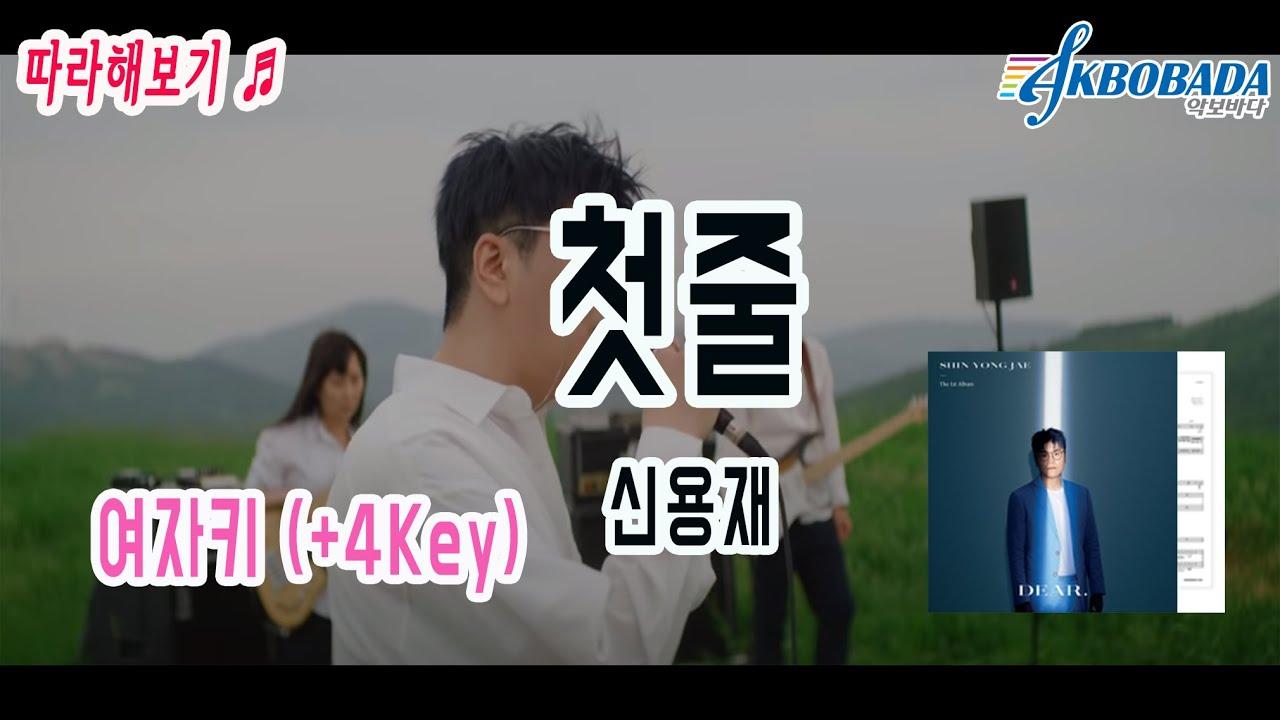 신용재 - 첫 줄 (+4키)(여자키) | 노래방 ver.