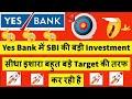 Yes Bank 🚀 में SBI की बड़ी Investment सीधा इशारा बहुत बड़े Target 🎯 की तरफ कर रही है / Yes Bank News /