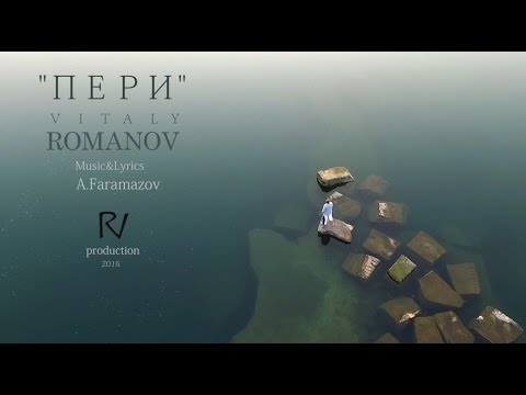"Vitaly ROMANOV - ""ПЕРИ"" 【Official Video】2016"