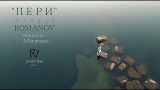 Vitaly ROMANOV 34 ПЕРИ 34 Official Video 2016