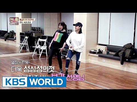 Kang Ye-won visits SISTAR Bora to learn dancing? [Sister's Slam Dunk Season2 / 2017.03.03]