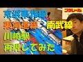 【プラレール】南武線 京浜東北線 東海道本線の川崎駅を再現してみた