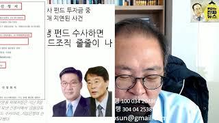 장하성 동생 장하원 펀드도 1800억 날릴 위기에!