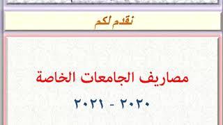 مصاريف الجامعات الخاصة فى مصر 2020 - 2021