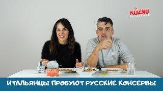 Download Итальянцы пробуют русские консервы Mp3 and Videos