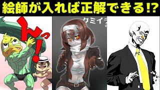 【おえかきの森】激ウマ絵師さん加入すれば正解できるッ!?【赤髪のとも】