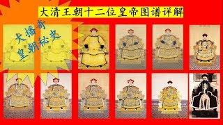 大清王朝十二位皇帝图谱详解